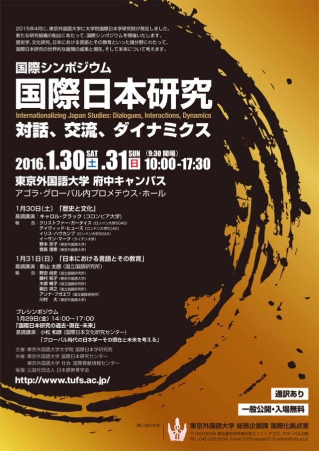 internationalizing japan studies